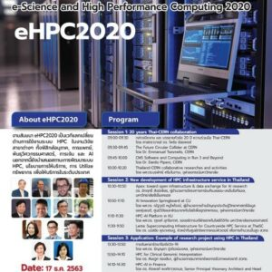 eHPC2020:  Workshop on e-Science and High Performance Computing